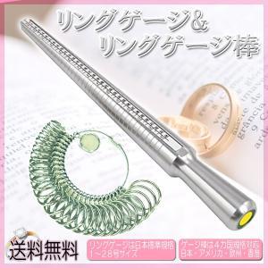 レビューを書いてメール便送料無料 リングゲージ&ゲージ棒 リングゲージ棒 日本標準規格 4か国規格 1号〜28号 日本 指輪ケージ サイズゲージ 指輪 指 計る|keduka