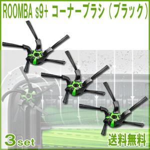 レビューを書いてメール便送料無料 iRobot ルンバ s9+ 互換 コーナーブラシ(ブラック) 3...