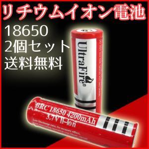 レビューを書いてメール便送料無料 UltraFire BRC18650 / ウルトラファイアー 充電電池 懐中電灯用 ハンドライト 3000mAh  リチウムイオン充電池【2本】|keduka