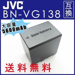 レビューを書いて定形外郵便送料無料 JVC BN-VG138 5600mAh 互換バッテリー 大容量  Victor ビクター 交換用|keduka