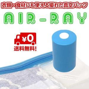 真空パック AIR-RAY エアーレイ 食品 衣類にもつかえる 乾電池式 でトラベル用に最適|keep
