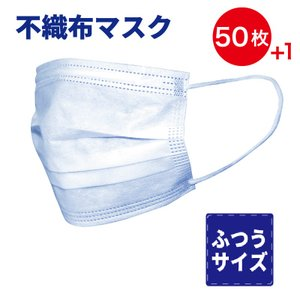 【送料無料】不織布マスク 51枚入 大人サイズ keep