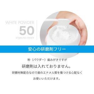 【送料無料】パウダー 歯磨き粉 「スパークリングイレーサー ホワイトパウダー」|keep|06
