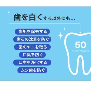 【送料無料】パウダー 歯磨き粉 「スパークリングイレーサー ホワイトパウダー」|keep|08