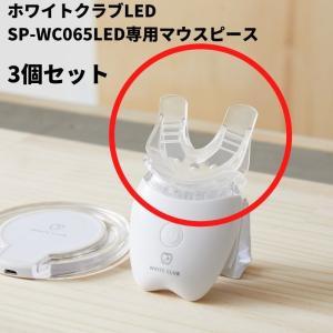 ホワイトクラブ LED照射器 用 マウスピース 3個入り スパークリングイレーサー 新旧両モデル対応 keep