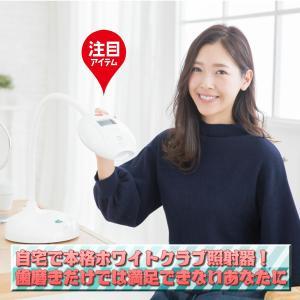 ホワイトニング 卓上型ホワイトクラブLED照射器 自宅で簡単本格! スパークリングイレーサー 歯の美容器 keep