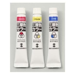 ターナー 耐水 三原色カラー 7ml 3色(シアン、マゼンタ、イエロー)(メール便可能) 10531|keepon