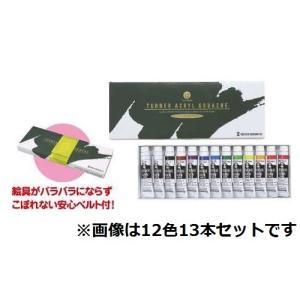 ターナー アクリルガッシュセット 12色スクールセット(メール便可能) 106412|keepon