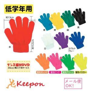カラーのびのび手袋(8個までメール便可能)子供〜高校生女性 12色からお選びください アーテック 運動会 ダンス イベント