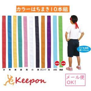 カラーハチマキ10本組(3セットまでメール便可能)〜9色からお選びください アーテック/はちまき/運動会