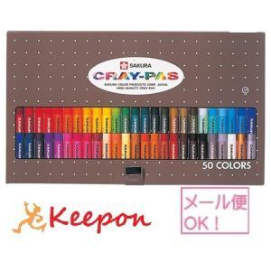 クレパス太巻 50色セット(メール便可能)クレヨン/クレパス/サクラクレパス|keepon