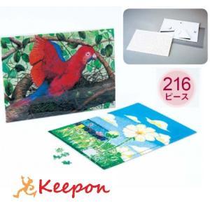 ジグソーパズル(216ピース)透明カバースタンド付 アーテック 玩具/おもちゃ/パズル/オリジナル|keepon