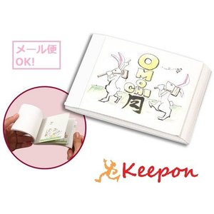 パラパラ漫画ベース(メール便可能)美術 視覚デザイン マンガ|keepon