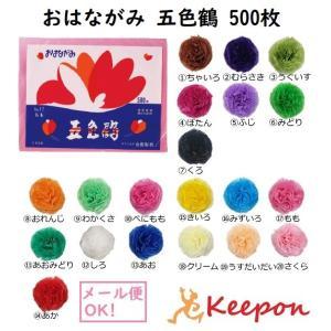 おはながみ 五色鶴 500枚 (1個までメール便可能) 15色からお選びください お花紙/ペーパーフラワー/フラワーペーパー/合鹿製紙/ポンポン/ペーパーポンポン