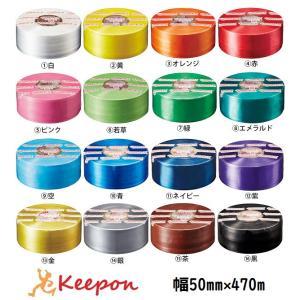 スズランテープ 幅50mm×470m 16色からお選びください 手芸 編み物 タキロンシーアイ カラーテープ スズランテープ チアポンポン|keepon