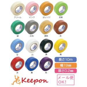 エスロンビニールテープ 19mm×10m(15個までメール便可能) 15色からお選びください ビニールテープ カラーテープ カラービニールテープ セキスイ No.360|keepon