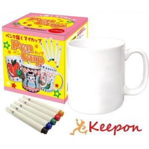 ペンカップ 美濃粘土 マグカップ オリジナル 絵 おえかき 工作 手作り キット|keepon
