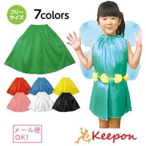 衣装ベース ソフトサテン マントスカート (3個までメール便可能)7色からお選びくださいアーテック 発表会 学芸会 幼稚園 保育園 子供