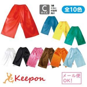 衣装ベース ソフトサテン ズボン 幼児向きCサイズ(メール便可能)6色からお選びくださいアーテック 発表会 学芸会 幼稚園 保育園 子供