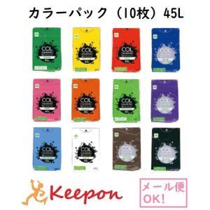 カラーパック (10枚)650×800mm 12色から選択 (3組までメール便可能) カラービニール袋 ビニール袋 ごみ袋 ポリ袋 赤 青 黄 緑 黒 日本技研工業|keepon