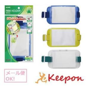 腕章名札 (メール便可能) 3色から選択 ソニック 防犯用品 防災 安全 keepon