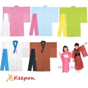 衣装ベース 着物(おくみ付き)5色から選択 アーテック 演技 学芸会 浴衣 不織布 発表会 幼稚園 保育園 小学校 衣装|keepon