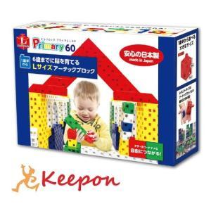 Lブロック プライマリー 60 アーテックブロック プレゼント 知育玩具 入門 日本製 keepon