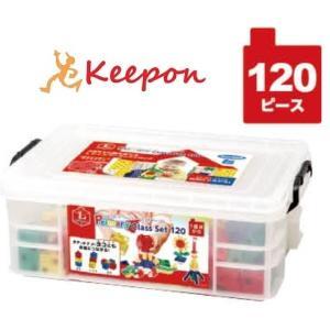 アーテックブロック Lブロック プライマリークラスセット120個入 幼児向け 知育玩具 施設向け keepon