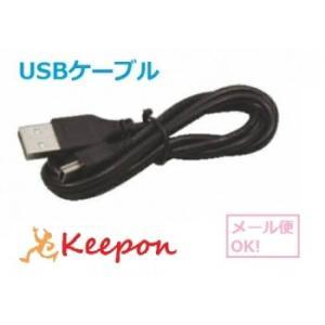 USBケーブル miniB(80cm) (メール便可能) 知育ブロック Artecブロック|keepon
