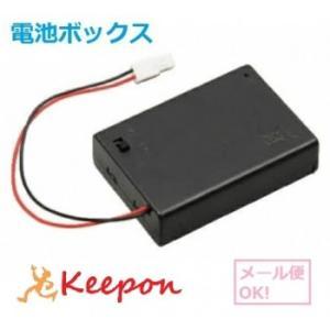 電池ボックス(単3電池3本) (メール便可能) 知育ブロック Artecブロック|keepon