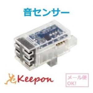 ロボット用音センサー(メール便可能) 知育ブロック Artecブロック|keepon