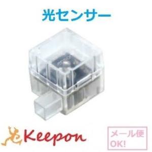 ロボット用光センサー(メール便可能) 知育ブロック Artecブロック|keepon