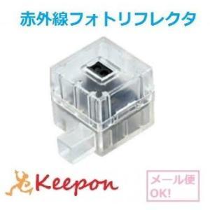 ロボット用赤外線フォトリフレクタ(メール便可能) 知育ブロック Artecブロック|keepon