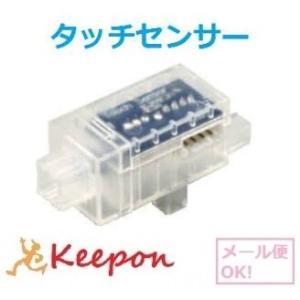 ロボット用タッチセンサー(メール便可能) 知育ブロック Artecブロック|keepon