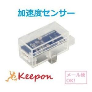 ロボット用加速度センサー(メール便可能) 知育ブロック Artecブロック|keepon