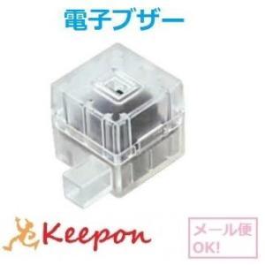 ロボット用電子ブザー(メール便可能) 知育ブロック Artecブロック|keepon