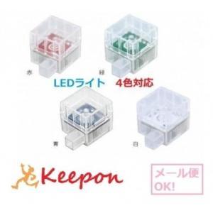 ロボット用LEDライト(メール便可能)〜4色からお選びください アーテックロボ アーテックブロック ロボットプログラミング keepon