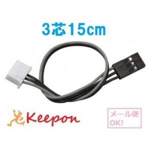 センサ-接続コ-ド(3芯15cm) (メール便可能) 知育ブロック Artecブロック|keepon