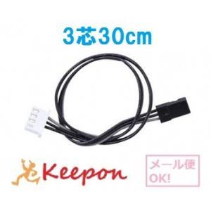 センサー接続コード(3芯30cm)  (メール便可能) 知育ブロック Artecブロック|keepon