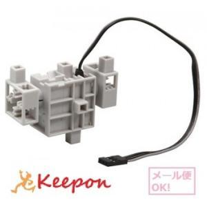 ロボット用サーボモーター3kg・cm  (メール便可能) 知育ブロック Artecブロック|keepon