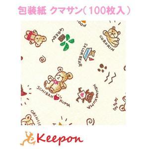 包装紙 クマサン(100枚入)シモジマ ラッピング用紙 ラッピング用品 ラッピング かわいい クマ|keepon