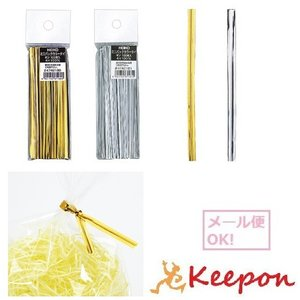 ミニパックカラータイ (100本入り)(メール便可能)2色からお選びください ラッピング 包装 金 銀 紐|keepon