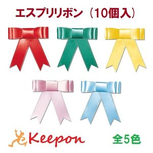 エスプリリボン(10個入)5色からお選びください シモジマ ラッピング ラッピング用品 リボン シール|keepon