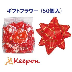 ギフトフラワー12mm(50個入)赤 シモジマ リボン ラッピング用品 ラッピング シール|keepon