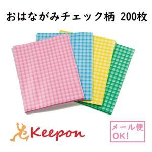 おはながみチェック柄 200枚(4個までメール便可能)  4色からお選びください お花紙/ペーパーフラワー/フラワーペーパー/合鹿製紙/ポンポン/ペーパーポンポン