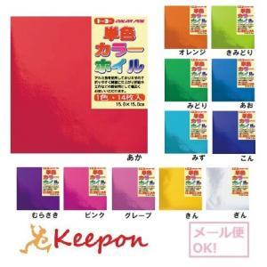 単色カラーホイル 15cm角 (メール便可能) 14枚入 12色からお選びください 折り紙 おりがみ トーヨー 単色 15cm角 キラキラ keepon