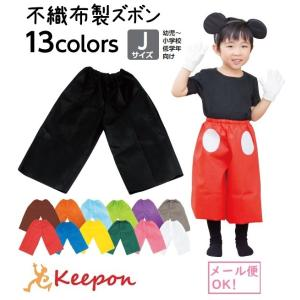 衣装ベースズボン 幼児から低学年向けJサイズ(2個までメール便可能)13色からお選びください アーテック/不織布/発表会/学芸会/幼稚園/保育園/子供