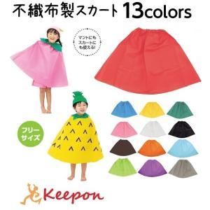 衣装ベース マント・スカート(2個までメール便可能)13色からお選びください アーテック 発表会 学芸会 幼稚園 保育園