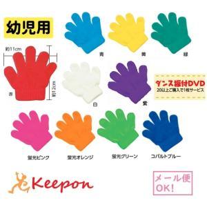ミニのびのび手袋(12個までメール便可能)幼児用〜9色からお選びください アーテック 運動会 発表会 学芸会 幼稚園 保育園|keepon