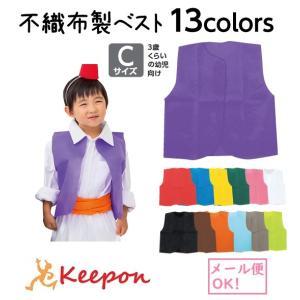 衣装ベース ベスト 幼児向きCサイズ(8個までメール便可能)13色からお選びくださいアーテック/発表会/学芸会/幼稚園/保育園/子供